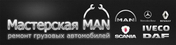 ������ �������� ����������� IVECO, Man, Daf, Scania � �������� � ������������