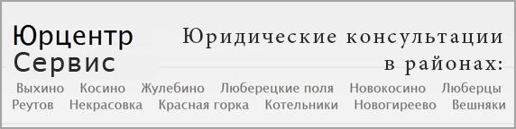 Юридическая справочная Москвы